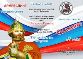 епархиальный силовой спорт-фестиваль Славяне