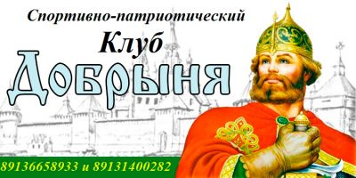 Спортивно-патриотический клуб Добрыня