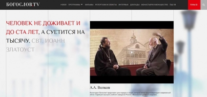 bogoslov.tv